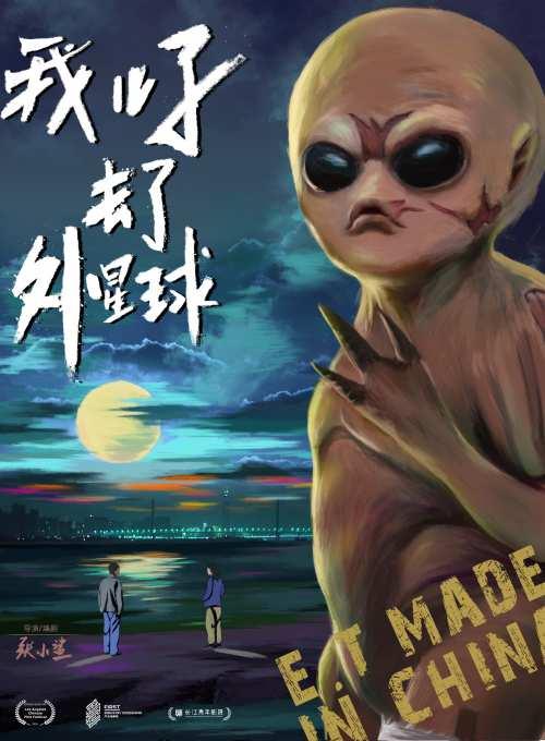a630c45c3cf Инопланетянин   E.T Made in China (2018) - Китайские фильмы ...